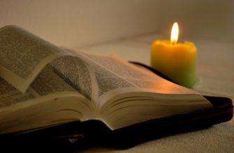 Священное письмо и свеча.Что такое Неусыпаемая Псалтырь